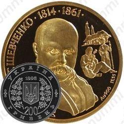 200 гривен 1996, Тарас Шевченко