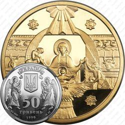 50 гривен 1999, Рождество Христово