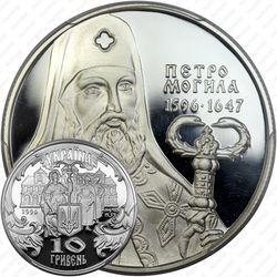 10 гривен 1996, Петр Могила