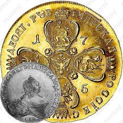 10 рублей 1755, СПБ-BS