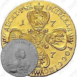 10 рублей 1757, СПБ-BS