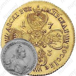 10 рублей 1763, ММД-TI