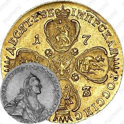 10 рублей 1763, СПБ
