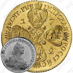 10 рублей 1772, СПБ-TI, Новодел