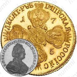 10 рублей 1785, СПБ