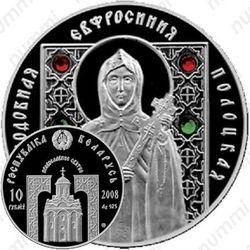 10 рублей 2008, Евфросиния Полоцкая