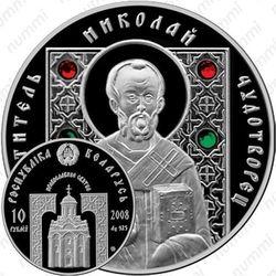 10 рублей 2008, Николай Чудотворец