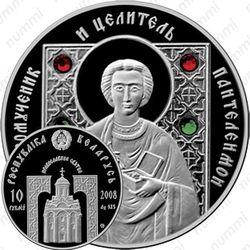 10 рублей 2008, Пантелеимон