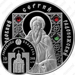 10 рублей 2008, Сергий Радонежский