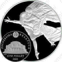 100 рублей 2003, белорусский балет