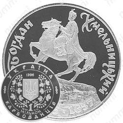 1000000 карбованцев 1996, Богдан Хмельницкий
