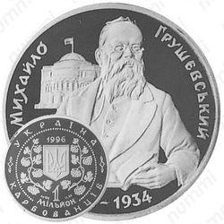 1000000 карбованцев 1996, Михаил Грушевский