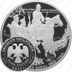 25 рублей 2012, пленные