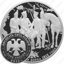 25 рублей 2012, солдаты