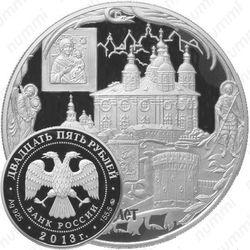 25 рублей 2013, Смоленск