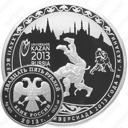 25 рублей 2013, Универсиада