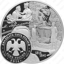 25 рублей 2014, Лермонтов