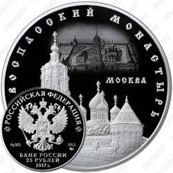 25 рублей 2017, Новоспасский монастырь