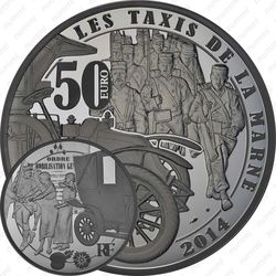 50 евро 2014, марнское такси (серебро)