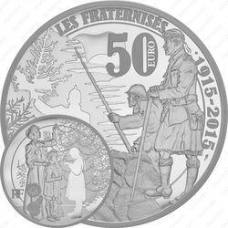 50 евро 2015, рождественское перемирие (серебро)