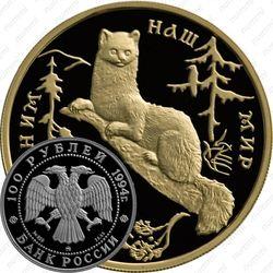 100 рублей 1994, соболь