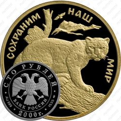 100 рублей 2000, барс (СПМД)