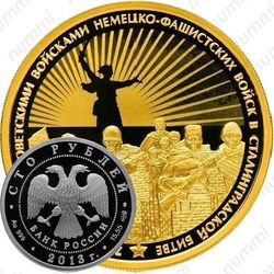 100 рублей 2013, Сталинградская битва