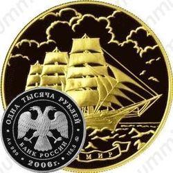 1000 рублей 2006, фрегат Мир