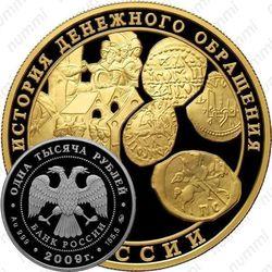 1000 рублей 2009, денежное обращение