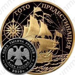 1000 рублей 2010, Гото