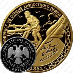 1000 рублей 2011, манифест