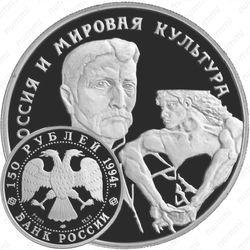 150 рублей 1994, Врубель