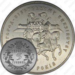 5 гривен 1999, Новгород-Северское княжество