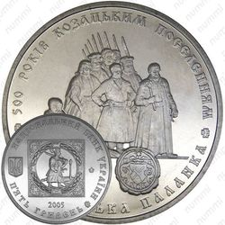 5 гривен 2005, казаки
