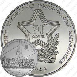 5 гривен 2013, освобождение Донбасса