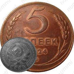 5 копеек 1924, гурт рубчатый