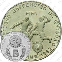 5 левов 1980, ЧМ по футболу, Испания 1982