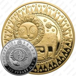 100 рублей 2011, лев
