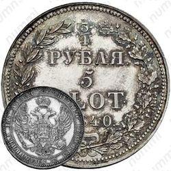 3/4 рубля - 5 злотых 1840, НГ