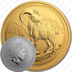 50 долларов 2015, год козы