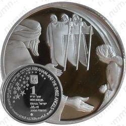 1 новый шекель 2006, Авраам и три ангела