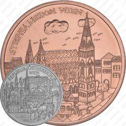 10 евро 2015, собор Св. Стефана в Вене (медь)