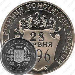 2 гривны 1997, первая годовщина Конституции Украины