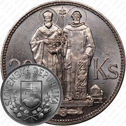 20 крон 1941
