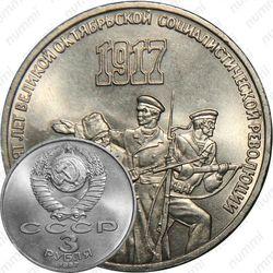 3 рубля 1987, 70 лет революции