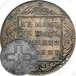 полтина 1797, СМ-ФЦ, Новодел