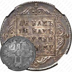 полтина 1797, СМ-ФЦ, Редкие