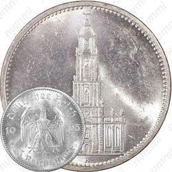 5 рейхсмарок 1935, церковь в Потсдаме