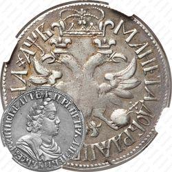 полтина 1702, портрет нового образца, венок без ленты, голова большая, корона закрытая