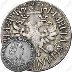 полтина 1702, портрет нового образца, венок без ленты, голова средняя, в венке 7 листьев